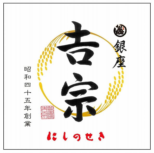 吉宗の日本酒ラベル