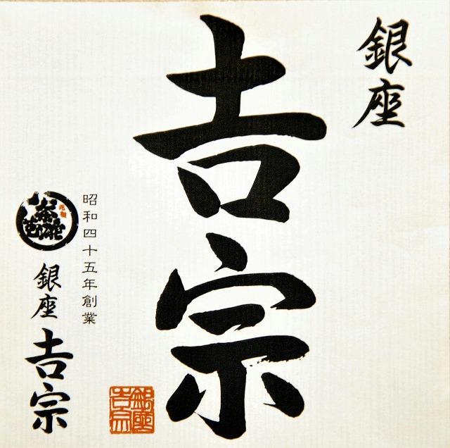 吉宗の焼酎ラベル