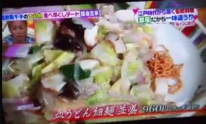 銀座吉宗の皿うどんランチ