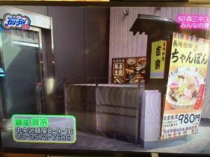銀座吉宗の入口
