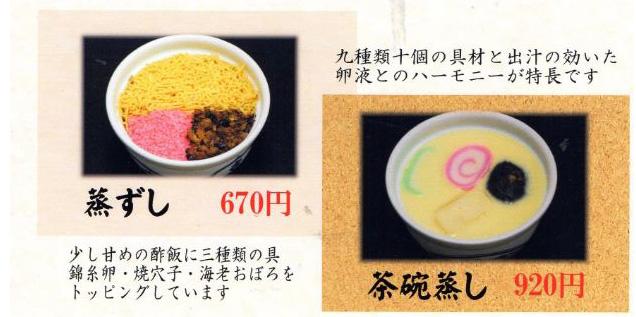 蒸ずし少し甘めの酢飯に三種類の具錦糸卵・焼穴子・海老おぼろをトッピングしています茶碗蒸し九種類十個の具材と出汁の効いた卵液とのハーモニーが特徴です