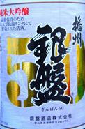 銀盤:900円