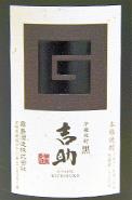 吉助・黒:4600円
