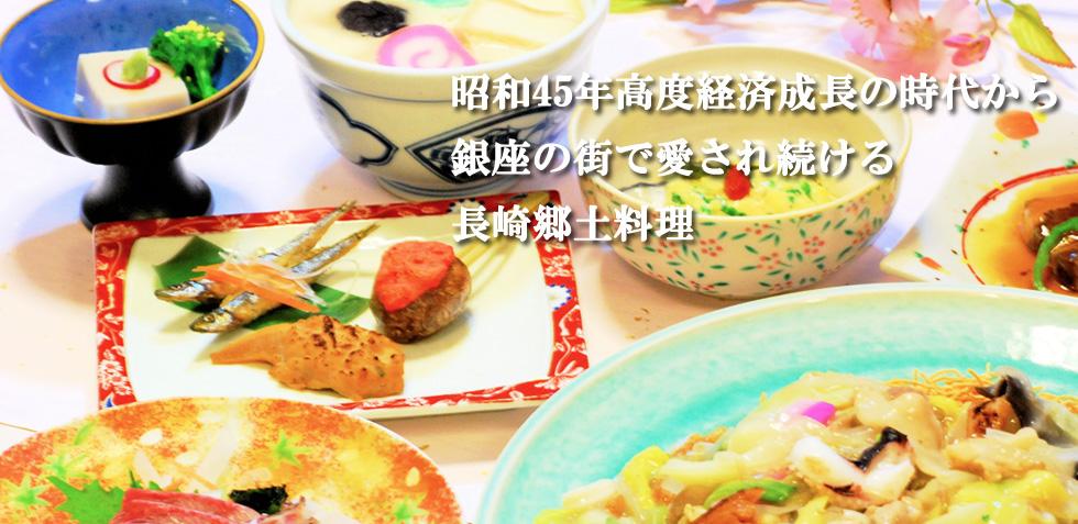 昭和45年高度経済成長の時代から銀座の街で愛され続ける長崎郷土料理