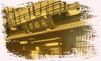 当時の吉宗総本店