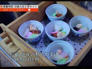 茶碗蒸し7種の具材