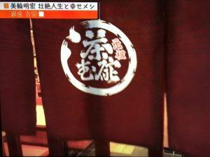 銀座吉宗入り口